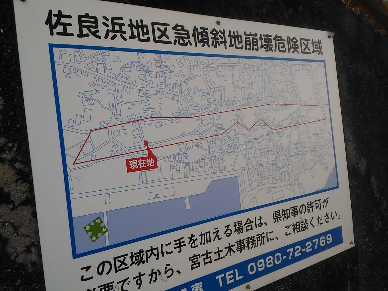 佐良浜の崩壊危険区域の看板