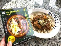 成城石井 negombo33監修 ポークビンダルー