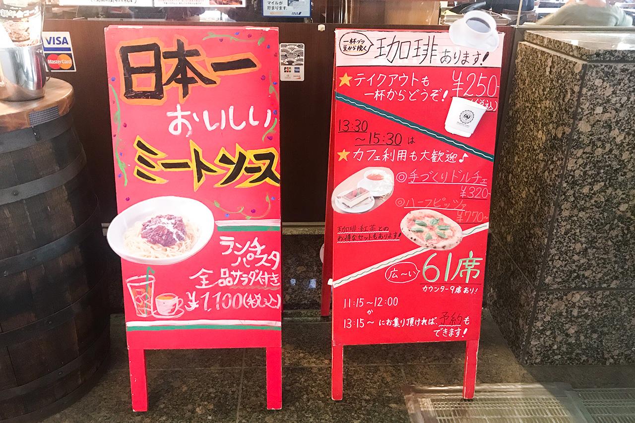 「日本一おいしいミートソース」の看板!