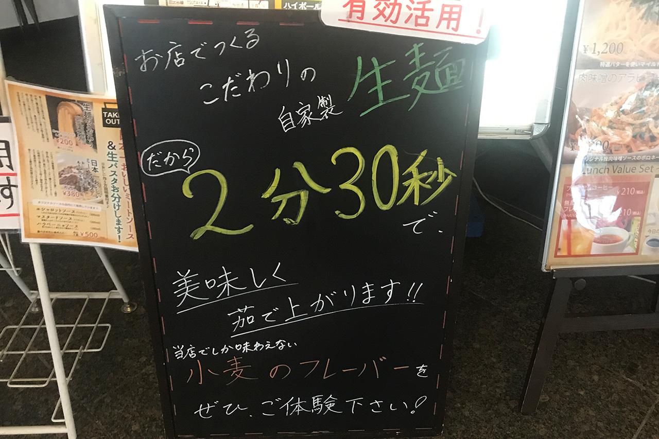 お店で作った自家製の生麺が自慢