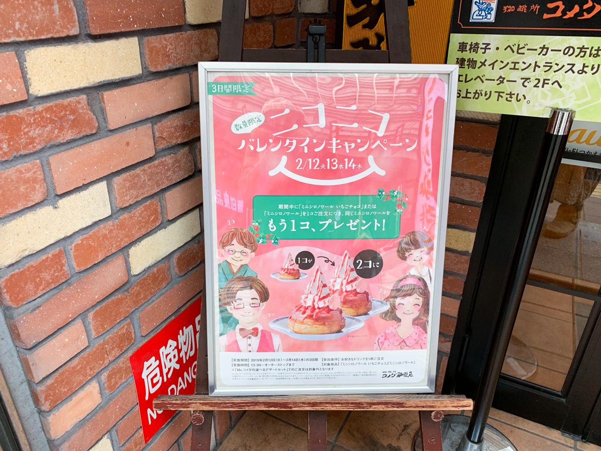「ニコニコ バレンタイン キャンペーン」開催中!