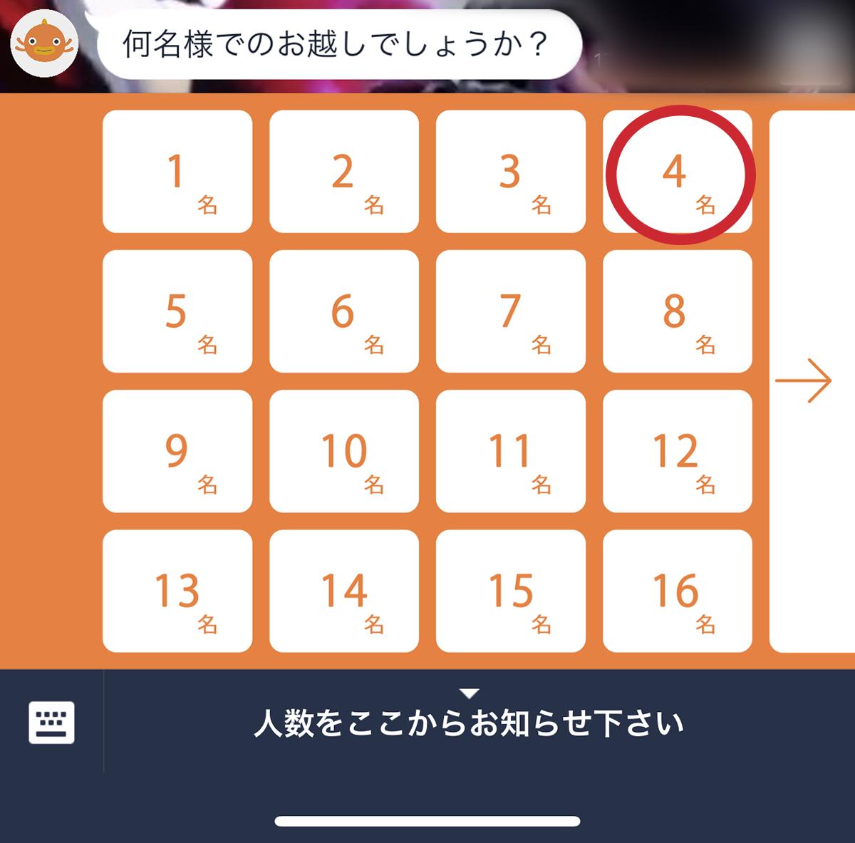 そうすると人数を選べる画面が出てきます。16名以上の場合は「→」をタップすると選べるようになっています。今回は「4名」を選択。
