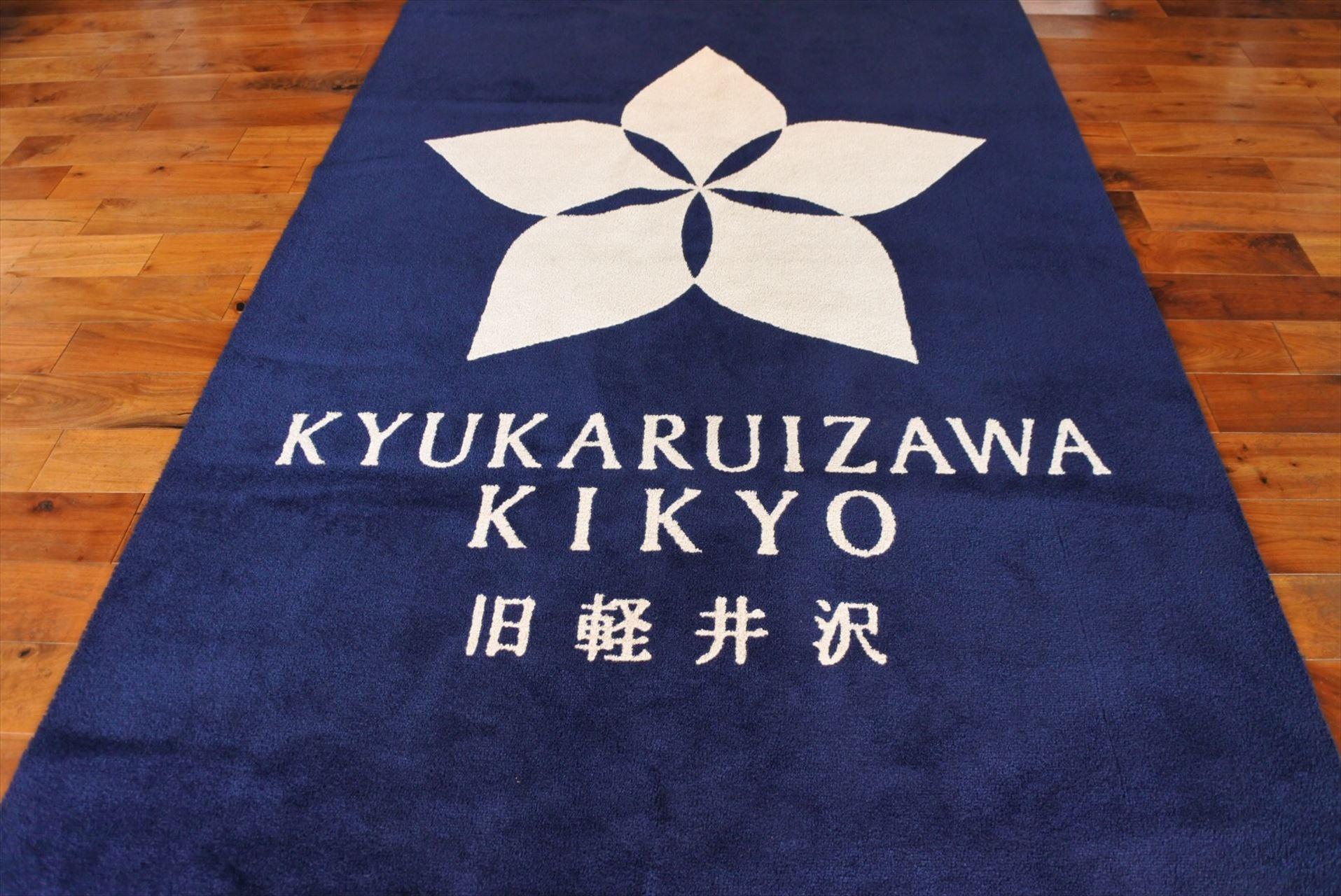 旧軽井沢KIKYO エントランス