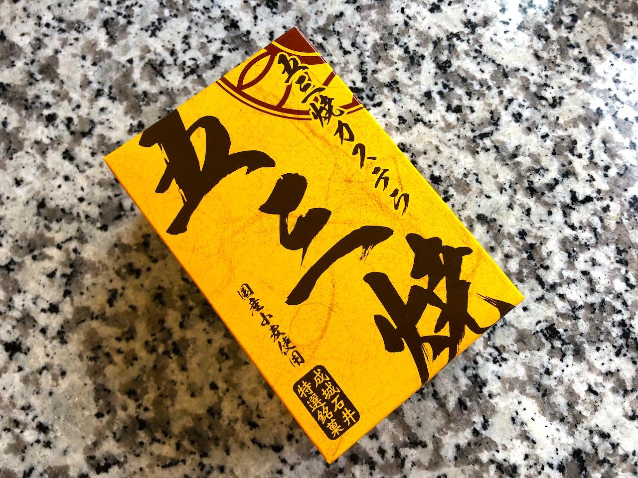 成城石井 五三焼カステラ