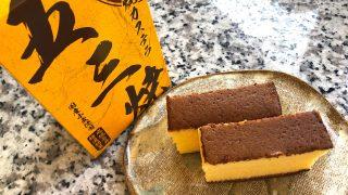 成城石井オリジナル 五三焼カステラ