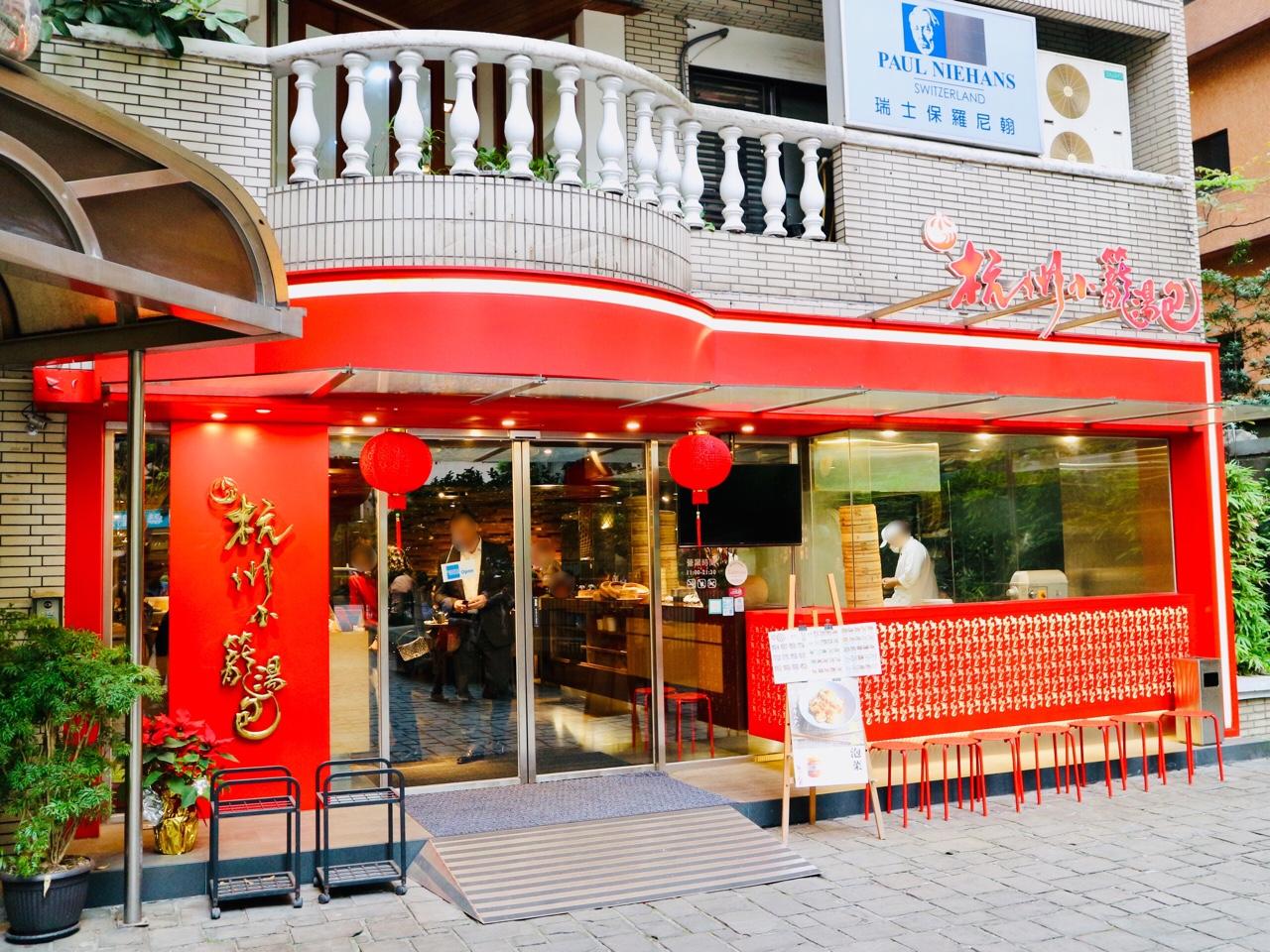 「杭州小籠湯包」民生東路店