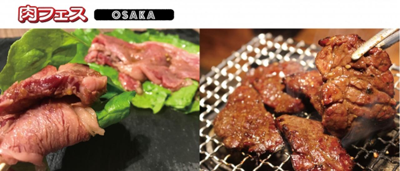 「肉フェスOSAKA2019」