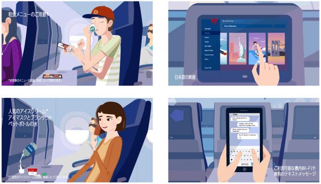 デルタ航空 日本人向けサービス向上