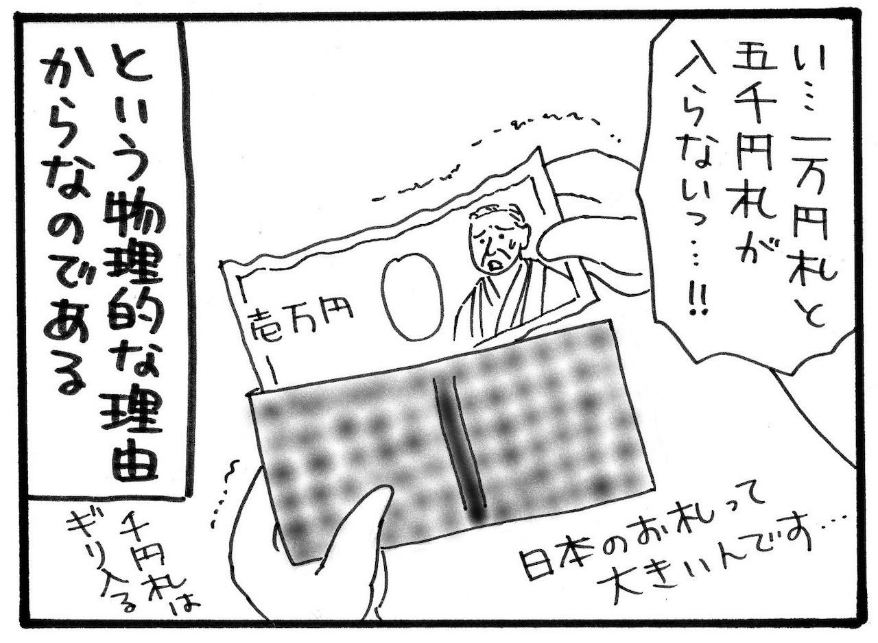 旅漫画「バカンスケッチ」【42】海外買いものあるある
