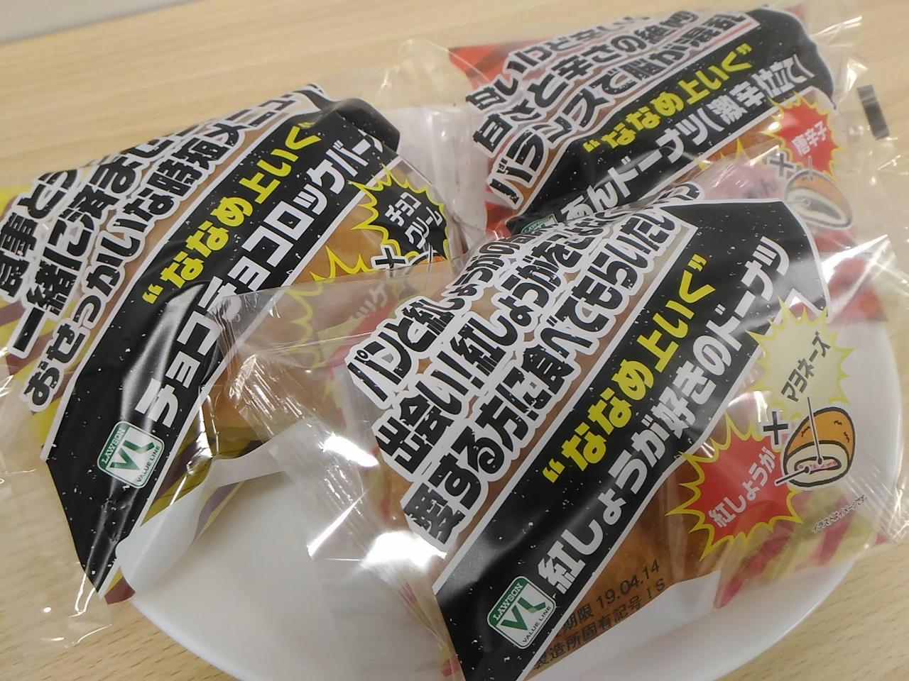 3種類のななめ上いくパン