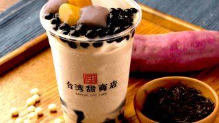 台湾甜商店2