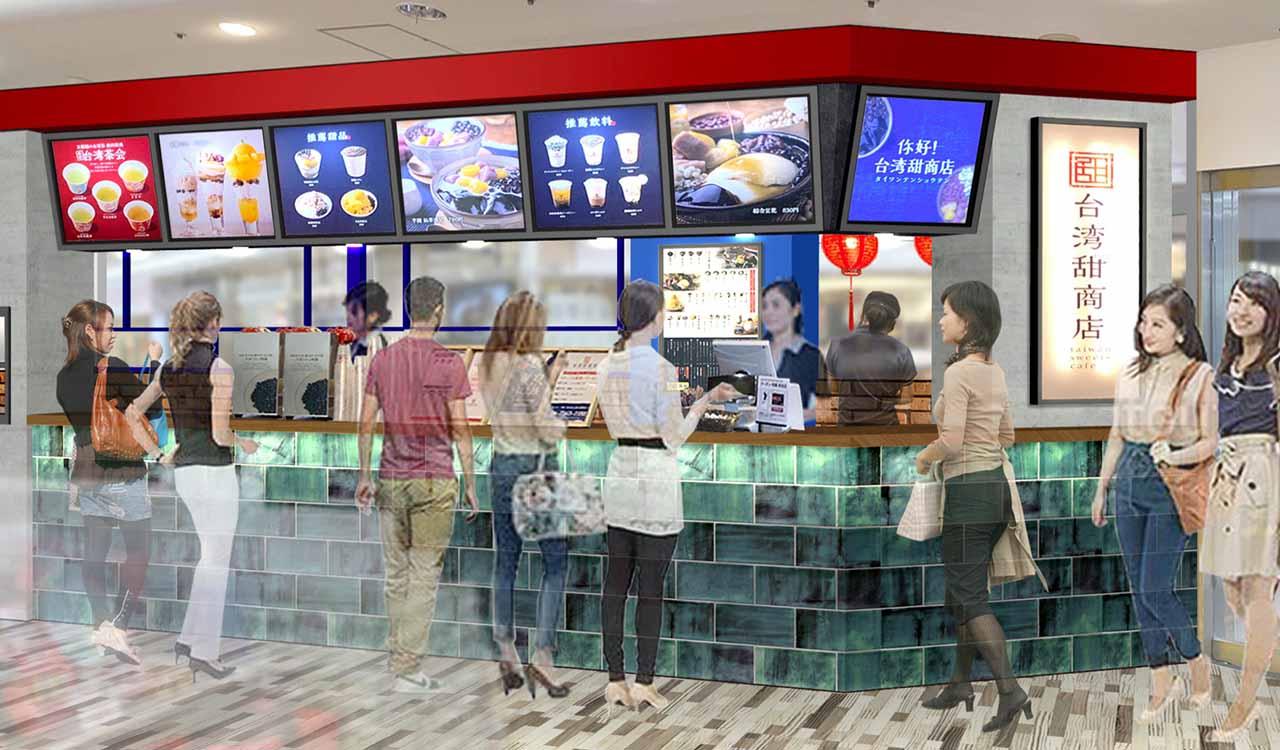 台湾甜商店4