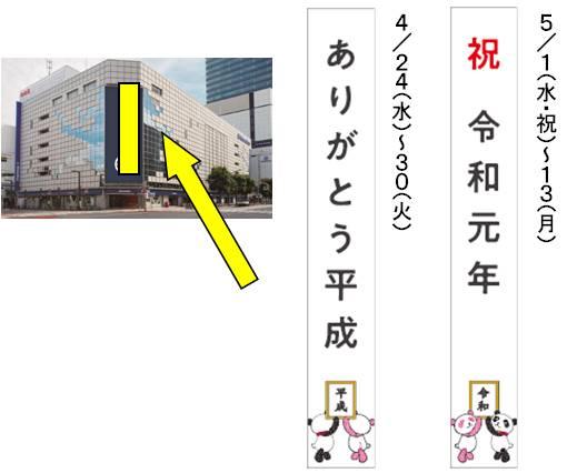 元号変更垂れ幕 松坂屋