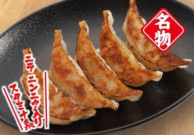 餃子のいち五郎 極み餃子