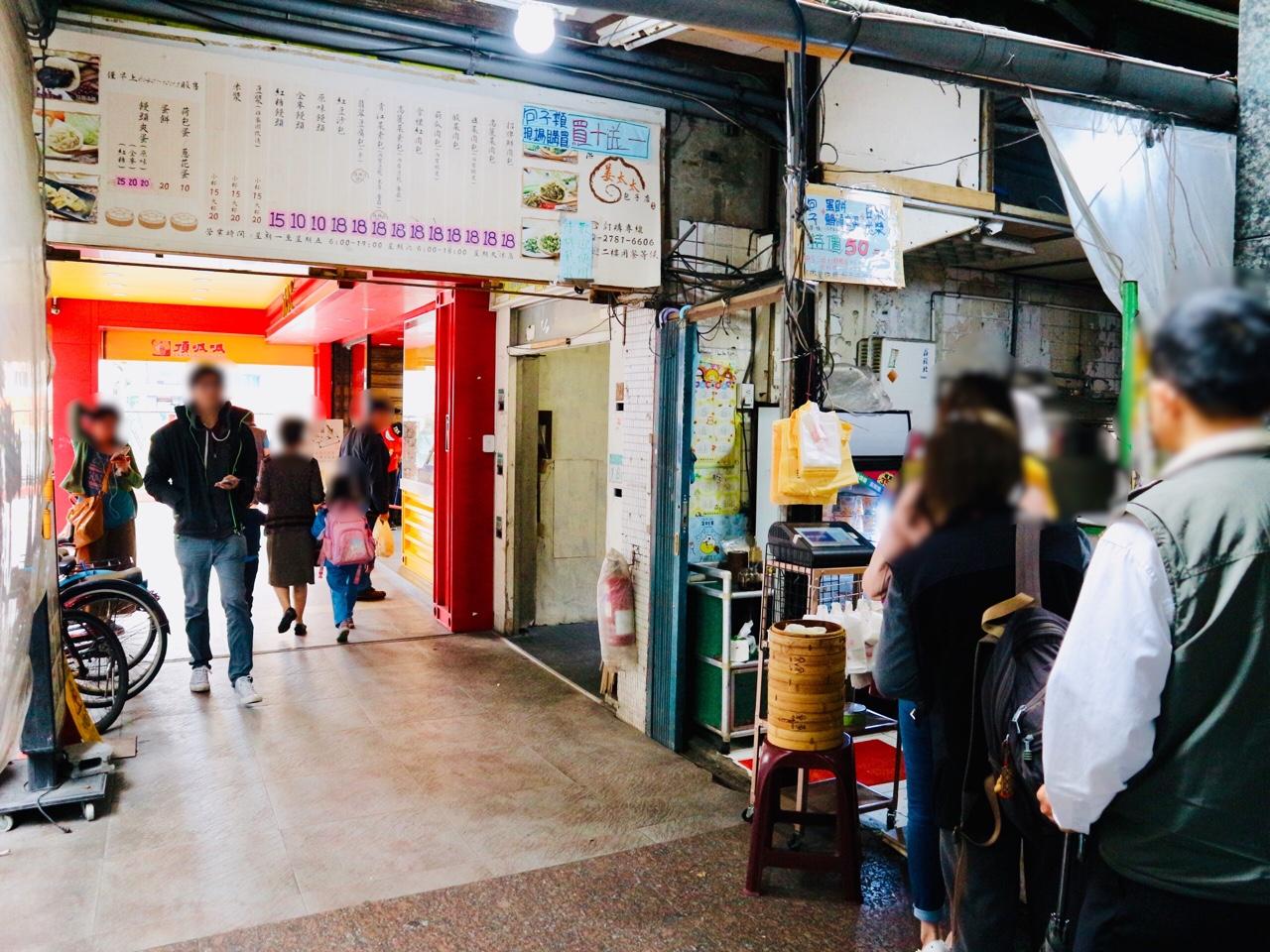 姜太太包子店外観