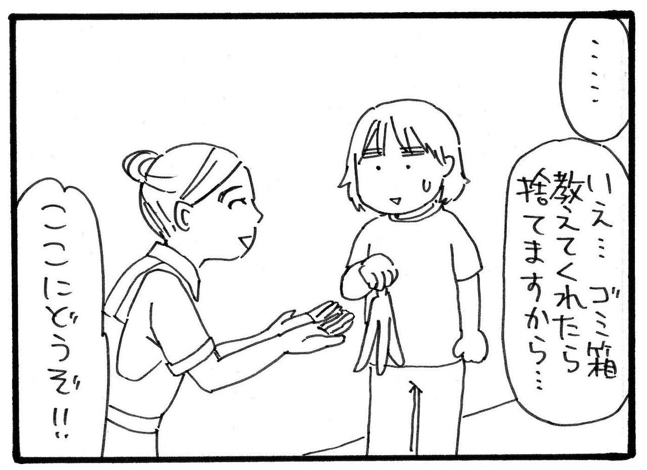 旅漫画「バカンスケッチ」【53】空の上の逡巡