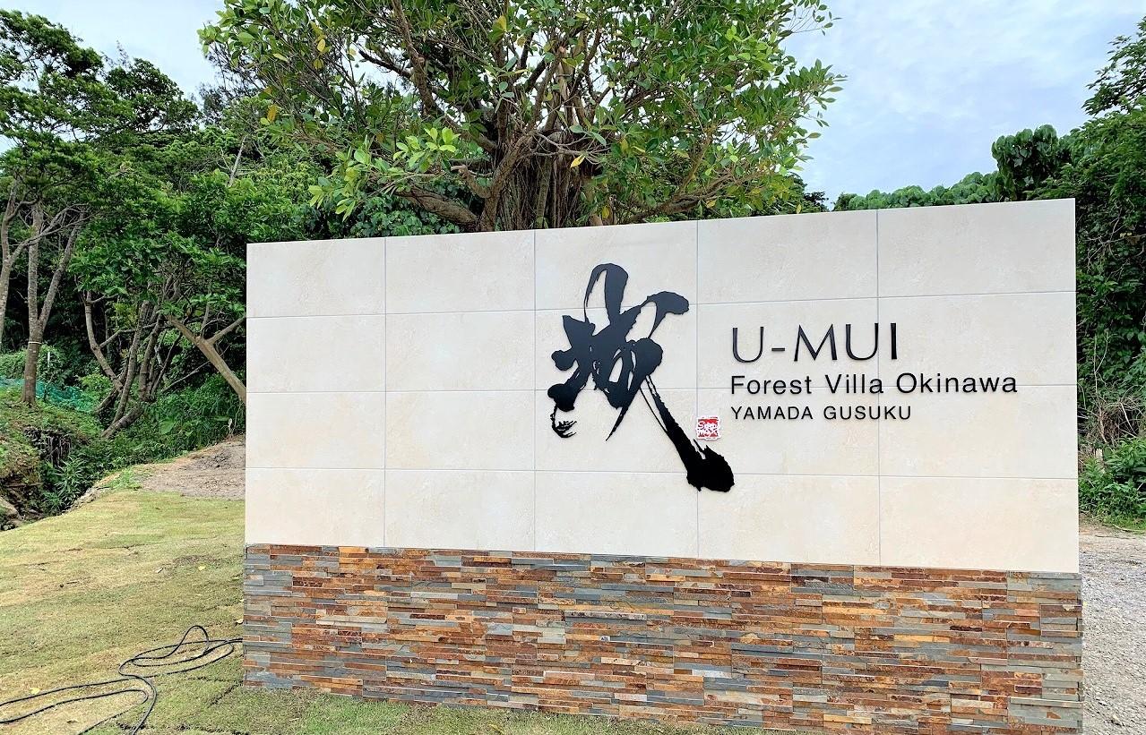 U-MUI1