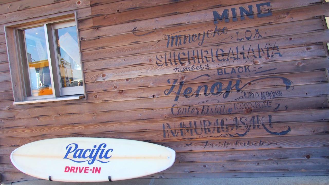 Pacific DRIVE-IN 外観