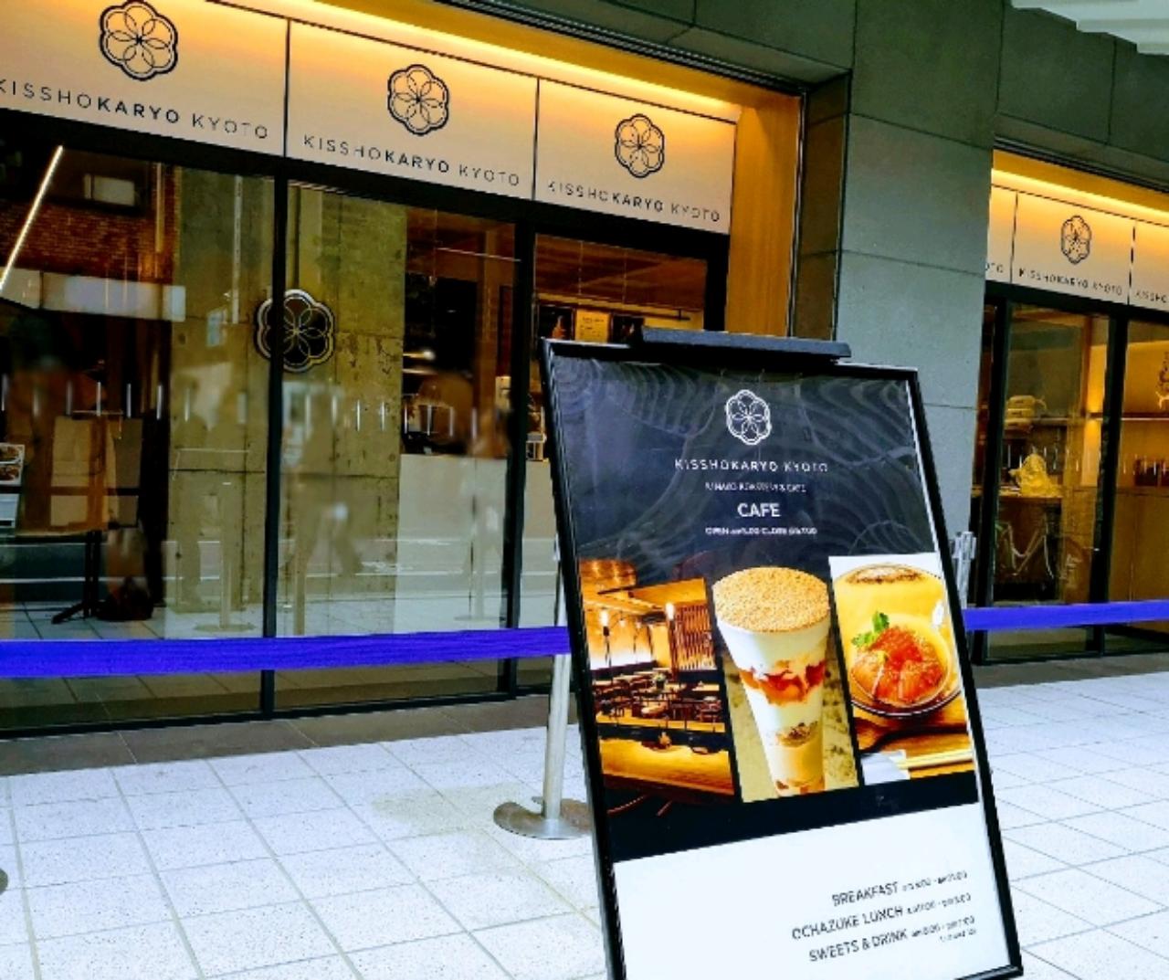 吉祥菓寮京都四条店