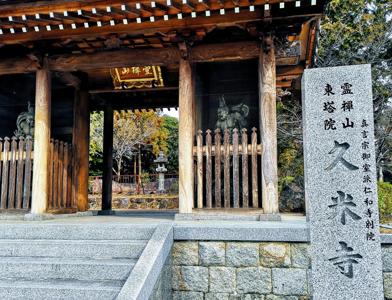 久米寺門前