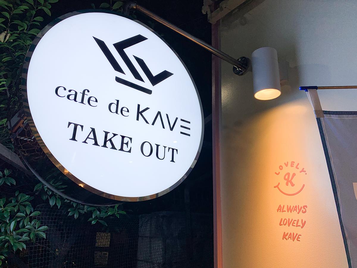 cafe de KAVEの看板