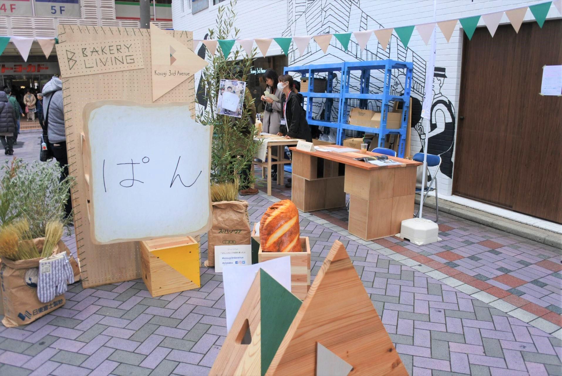 Kosugi 3rd Avenue BAKERY LIVING