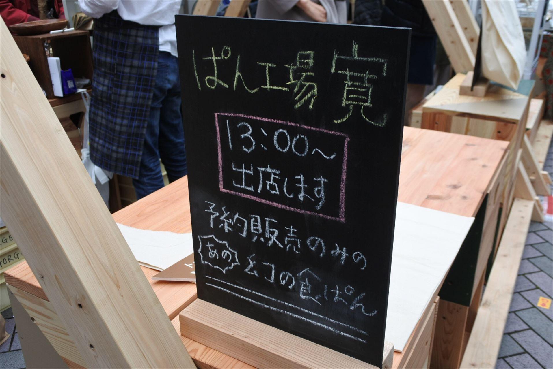 ぱん工場 寛