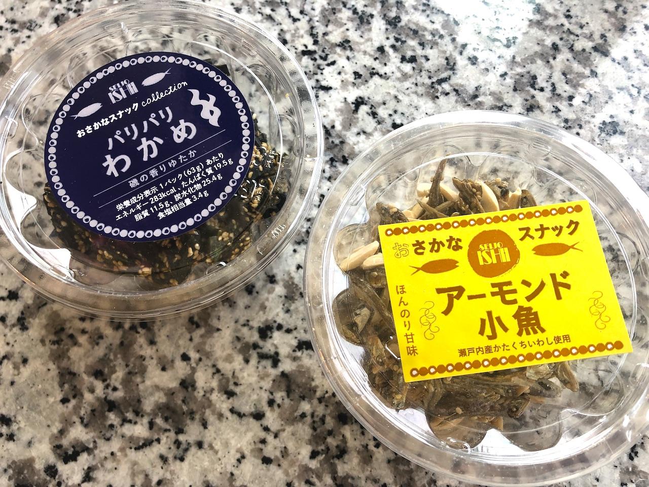 成城石井 おさかなスナックコレクション