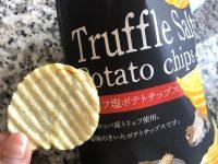 成城石井「トリュフ塩ポテトチップス」
