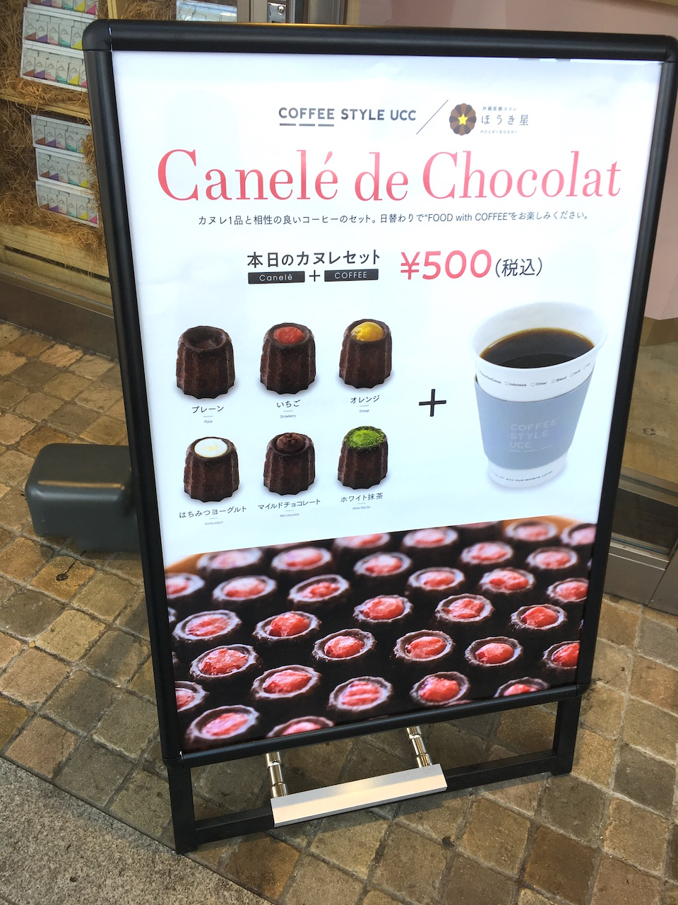 COFFEE STYLE UCC アトレ吉祥寺店 メニュー