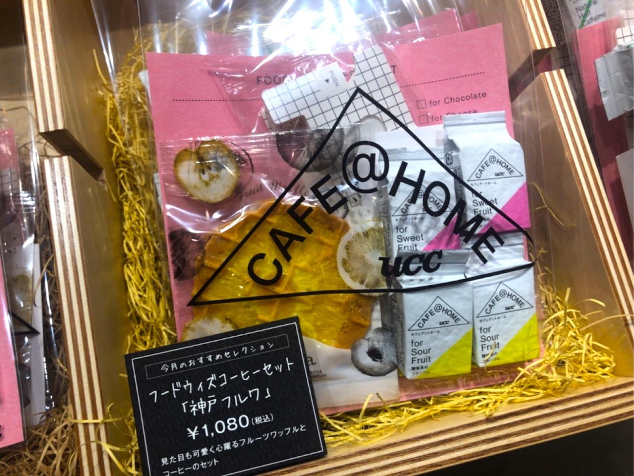 【吉祥寺】沖縄の黒糖カヌレと味わうUCCの新しいカフェがすごくいい!