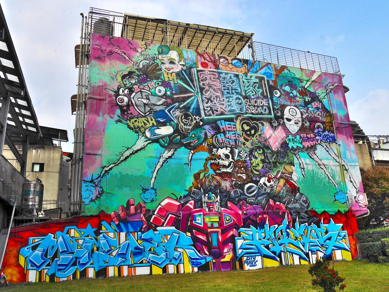 台北市電影主題公園_graffiti_01