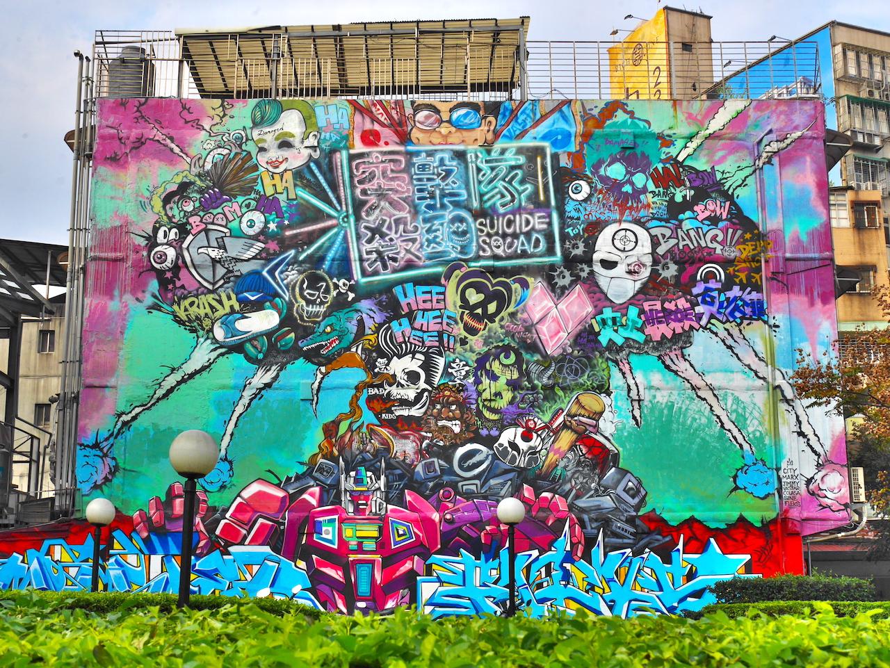 台北市電影主題公園_graffiti_02