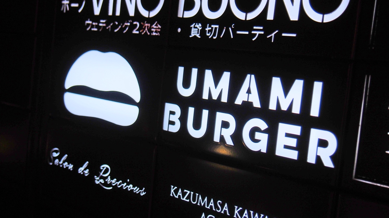 UMAMI BURGER サイン