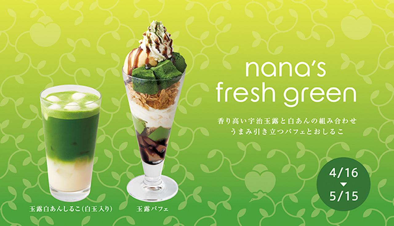 nana's green tea(ナナズグリーンティー)「玉露パフェ」「玉露白あんしるこ」