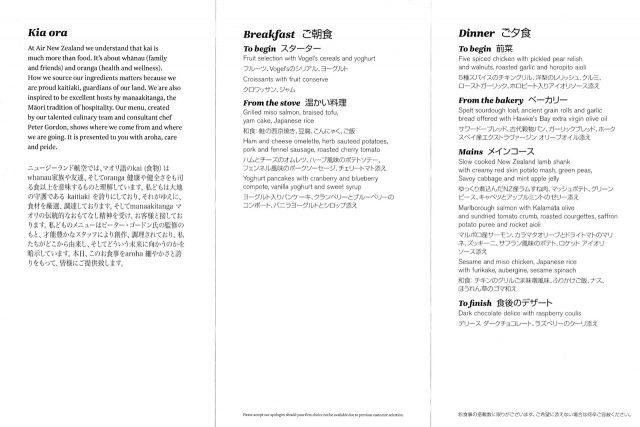 ニュージーランド航空 プレミアムエコノミークラス 機内食メニュー表