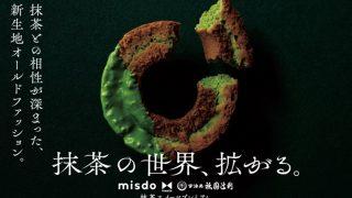 misdo meets 祇園辻利「抹茶スイーツプレミアム」第2弾
