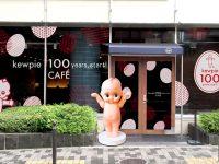 kewpie 100 years, start! CAFÉ(キユーピー100イヤーズ、スタートカフェ)