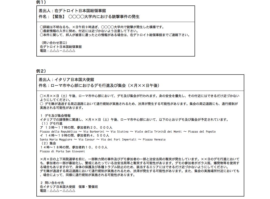 外務省 緊急事態発生メール