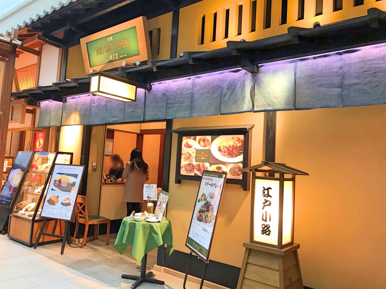 江戸小路レストラン17