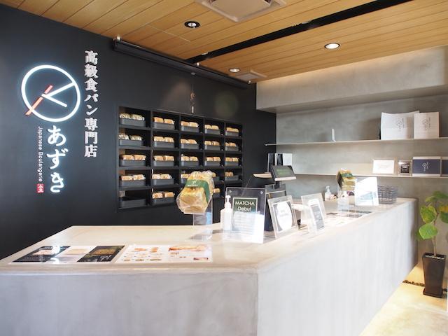 「高級食パン専門店あずき」の外観