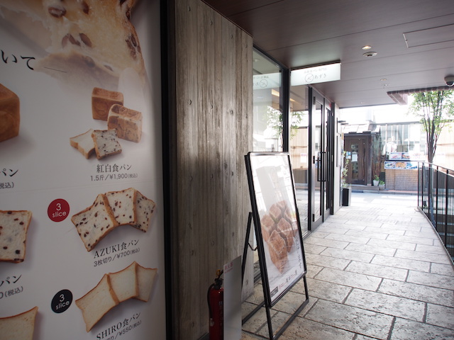 東京急行電鉄・二子玉川駅から徒歩2分の距離にある「高級食パン専門店あずき」