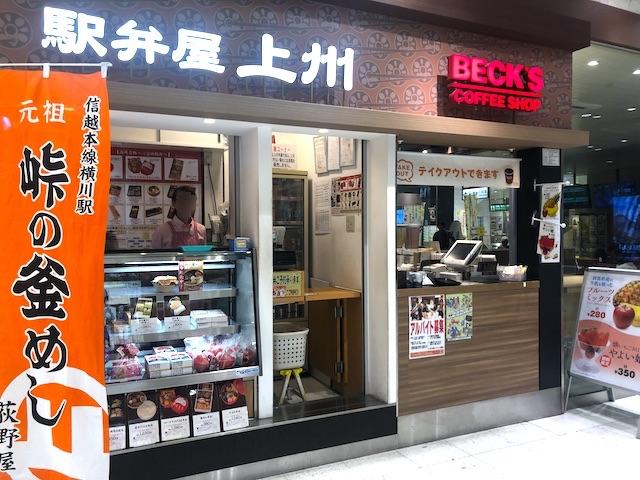 高崎駅改札内 駅弁屋 上州 3号店