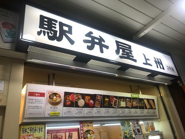 高崎駅構内コンコース 駅弁屋 上州2号店