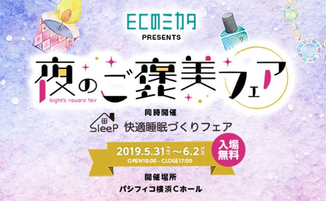 全国ネットショップ物産展2019~夜のご褒美フェア~