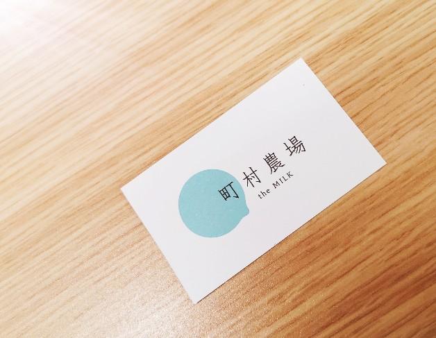 町村農場カード