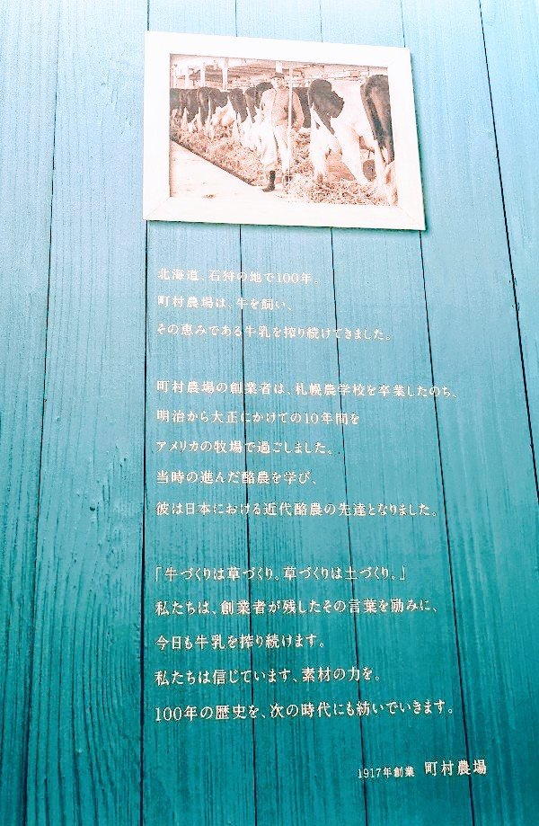 町村農場壁の言葉
