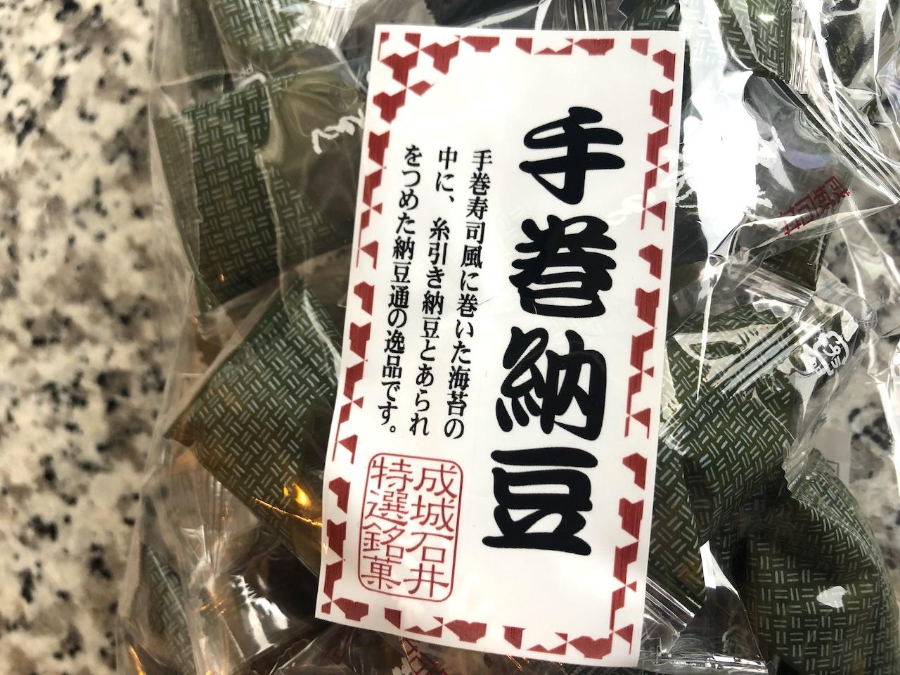 成城石井 手巻き納豆 パッケージ