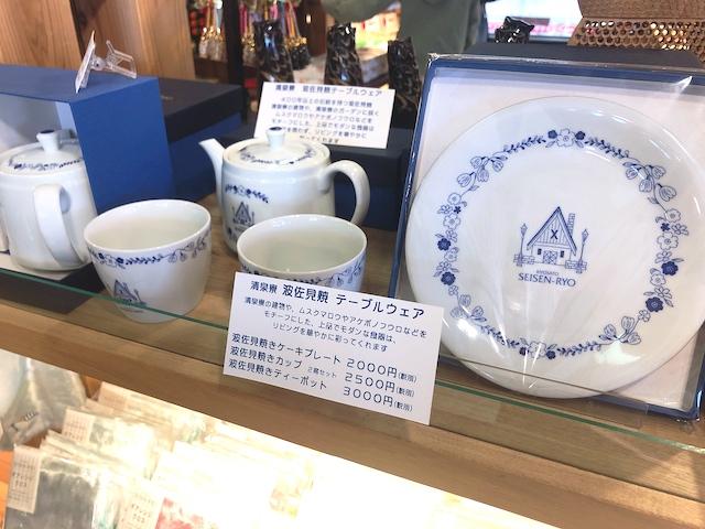 清泉寮オリジナル雑貨 陶器