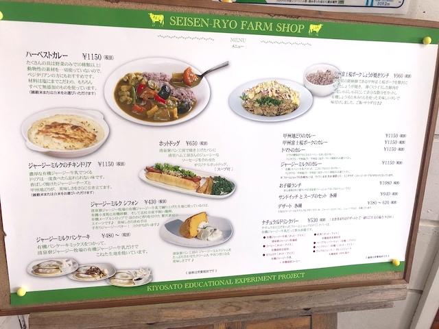 清泉寮ファームショップ レストランメニュー